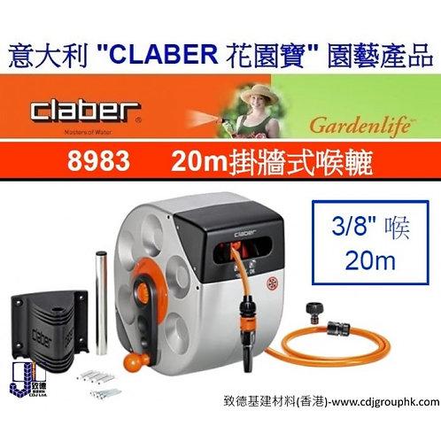 """意大利""""CLABER""""花園寶-20M掛牆式喉轆-CLA8983"""