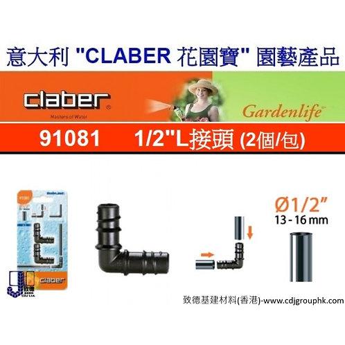 """意大利""""CLABER""""花園寶-1/2吋L接頭(2個/包)-CLA91081"""
