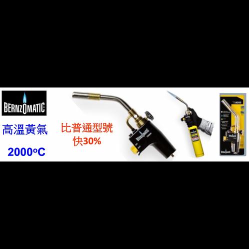 """美國""""BERNZOMATIC""""-火槍(高溫)-TS8000T"""
