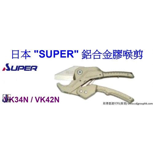 """日本""""SUPER""""-鉛合金膠喉剪-SUPVK"""