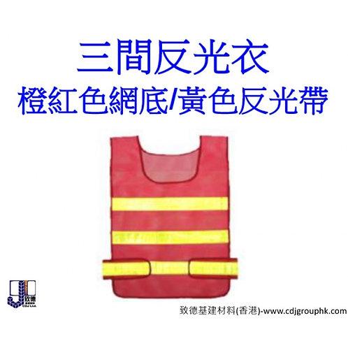 中國-三間反光衣(橙底黃帶)-CRV006