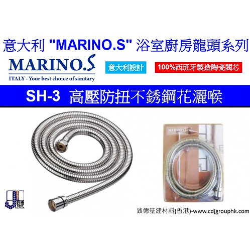 """意大利""""MARINO.S""""-高壓防扭不銹鋼花灑喉-MARSH3"""