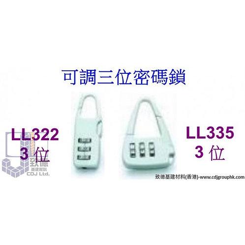 中國-可調三位密碼鎖-TCLL