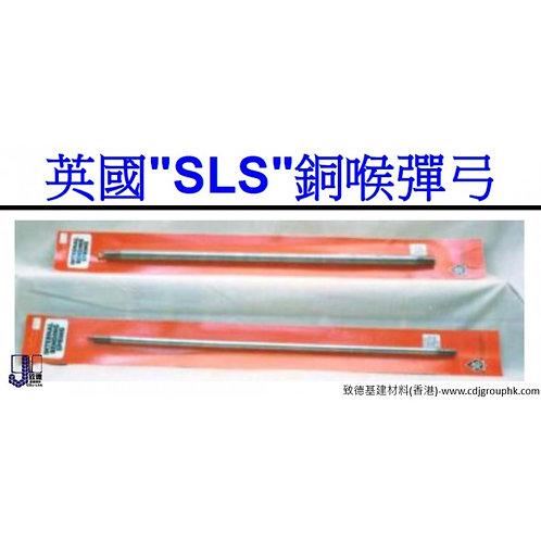 """英國""""SLS""""-銅喉彈弓-SLSBS"""