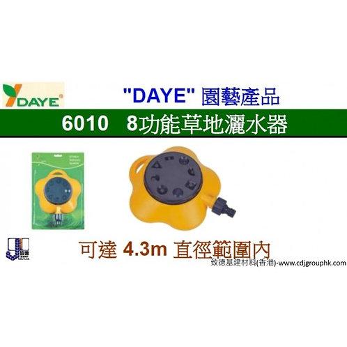 """中國""""DAYE""""-8功能草地灑水器-DAY6010"""