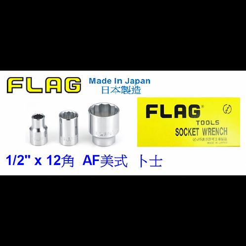 """日本""""FLAG""""旗牌-卜士(AF美式)-1/2吋x12角-FLA40"""