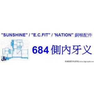 """SUNSHINE""-""E.C.FIT""-""NATION""銅喉配件-684側內牙义-ECF684"