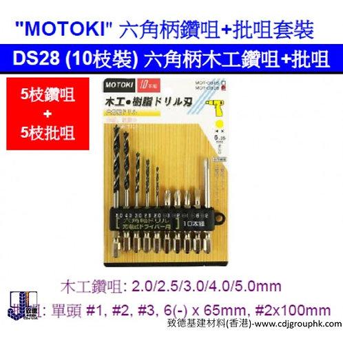 """台灣""""MOTOKI""""-六角柄木工鑽咀+批咀套裝-DS28"""