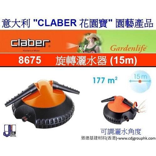 """意大利""""CLABER""""花園寶-旋轉灑水器(15M)-CLA8675"""