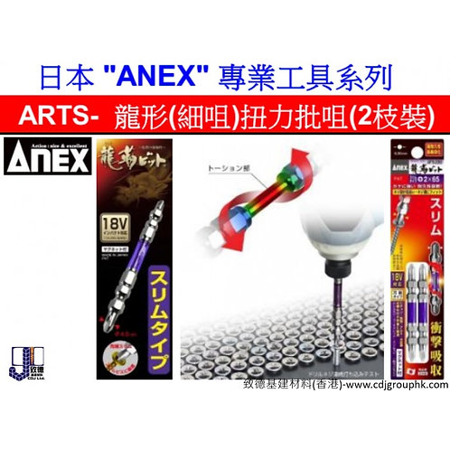 """日本""""ANEX""""-龍形(細咀)扭力批咀-ANEARTS"""