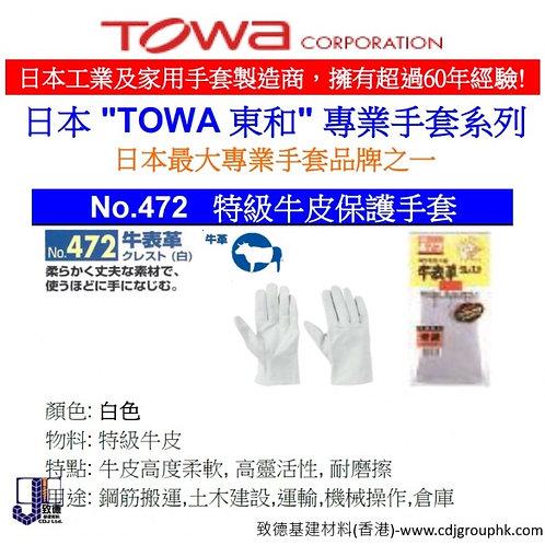 """日本""""TOWA""""-特級牛皮保護手套-TOW472"""