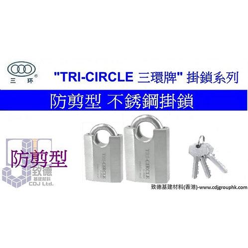 """中國""""TRI-CIRCLE""""三環牌掛鎖系列-防剪型不銹鋼掛鎖-TRISF"""