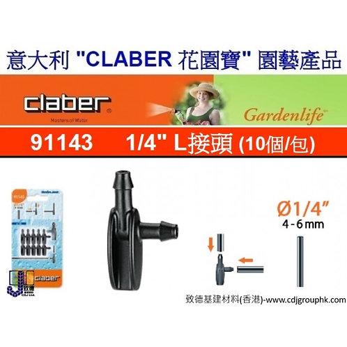 """意大利""""CLABER""""花園寶-1/4吋L接頭(10個/包)-CLA91143"""