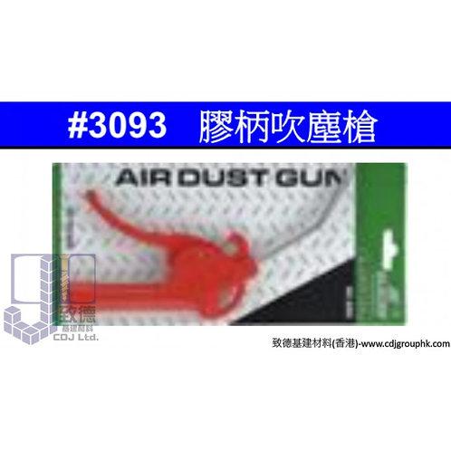 中國-膠柄吹塵槍-GLA3093