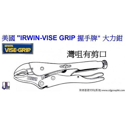"""美國""""IRWIN-VISE GRIP""""握手牌灣咀大力鉗有剪口-VGWR"""