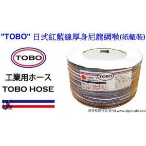 """中國""""TOBO""""-日式紅藍線厚身尼龍網喉(紙轆裝)-TOBTO0"""
