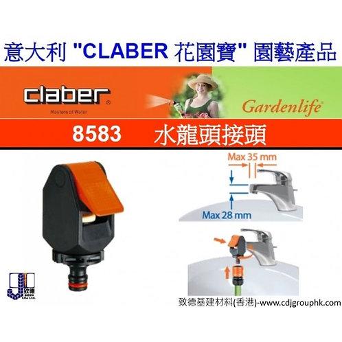 """意大利""""CLABER""""花園寶-水龍頭接頭-CLA8583"""