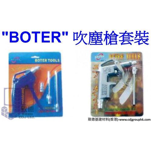 """中國""""BOTER""""-吹塵槍套裝-BOTBD"""