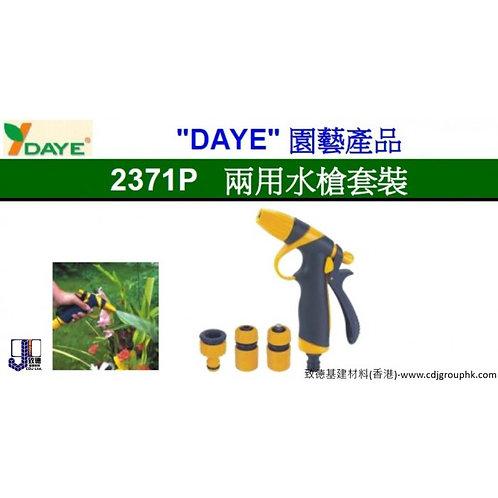 """中國""""DAYE""""-兩用水槍套裝-DAY2371P"""