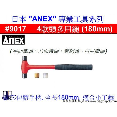 """日本""""ANEX""""-4款頭多用鎚-ANE9017"""
