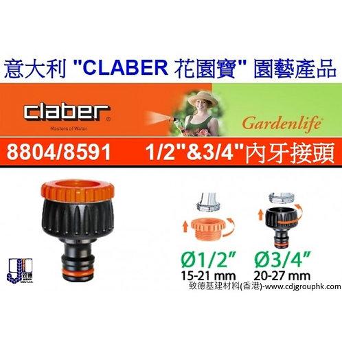 """意大利""""CLABER""""花園寶-1/2吋及3/4吋內牙接頭-CLA88048591"""