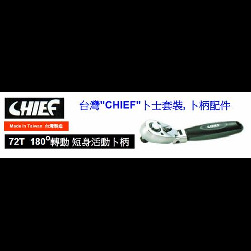 """台灣""""CHIEF""""轉動短身活動卜柄-CHISHORTMOVE"""