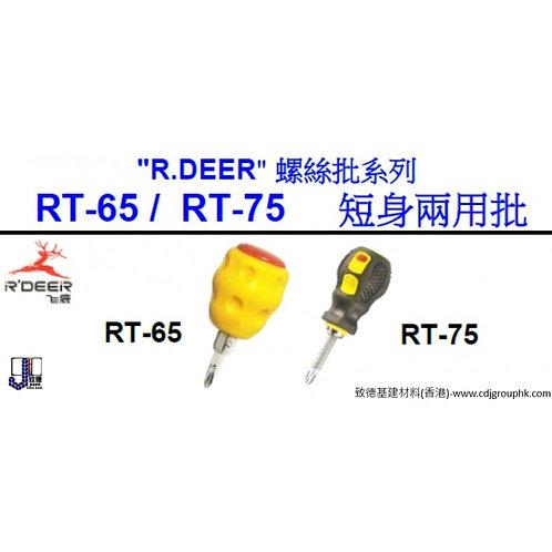 """中國""""RDEER""""-短物兩用批-RODRT65+75"""