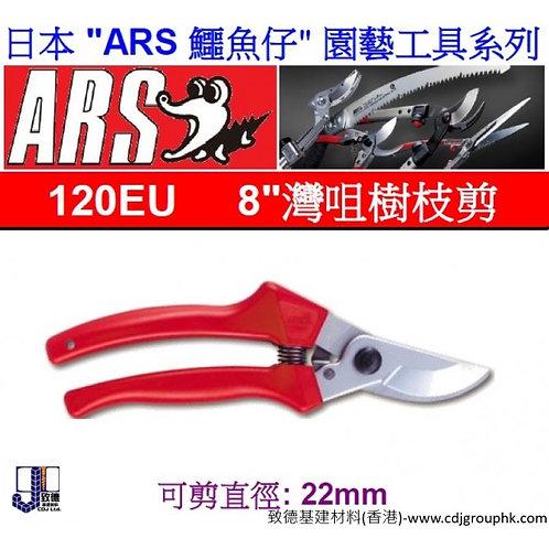 """日本""""ARS""""鱷魚仔-8吋彎咀樹枝剪-120EU"""