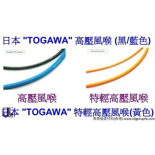 "日本""TOGAWA""-高壓風喉(黑/藍色)-TOGSA0"