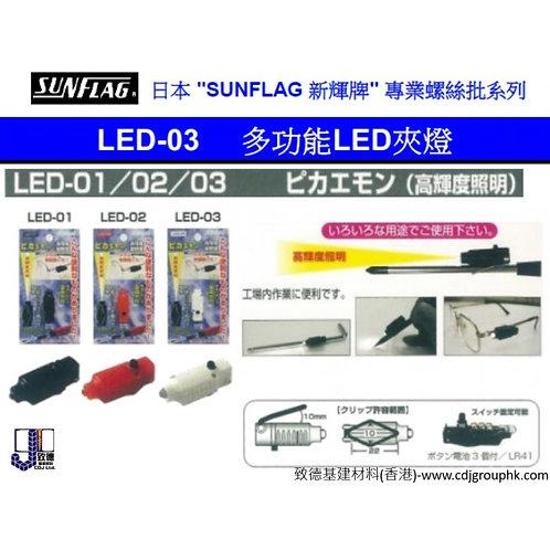 """日本""""SUNFLAG""""新輝牌-多功能LED夾燈-SUGLED03"""