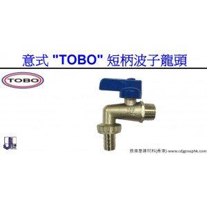 """中國-意式""""TOBO""""-短柄波子龍頭-TOBTB200"""