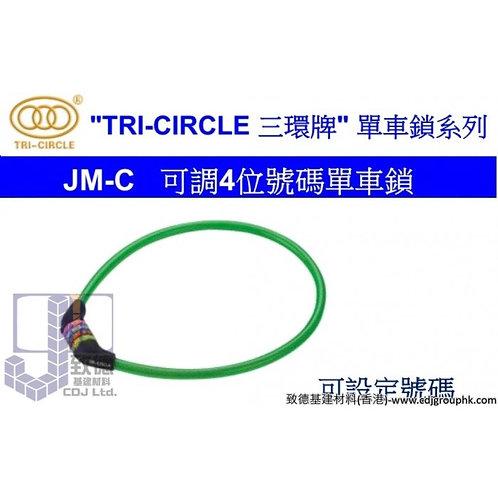 """中國""""TRI-CIRCLE""""三環牌單車鎖系列-可調4位號碼單車鎖-JMC"""