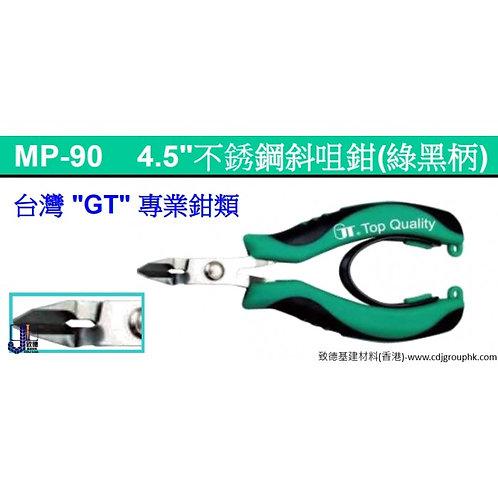 """台灣""""GT""""不銹鋼斜咀鉗(綠黑柄)-MT90"""