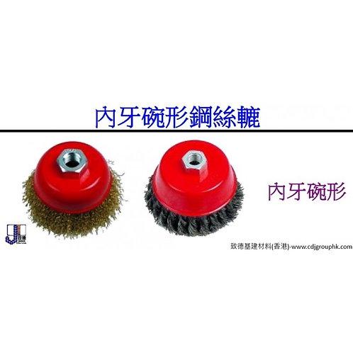 中國-內牙碗形鋼絲轆-HICWBS