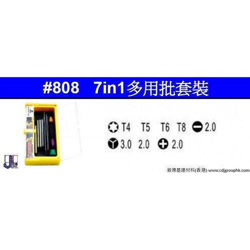 中國-7件多用批套裝-GLA808
