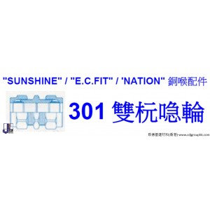 """SUNSHINE""-""E.C.FIT""-""NATION""銅喉配件-301雙杬喼輪-SUS301"