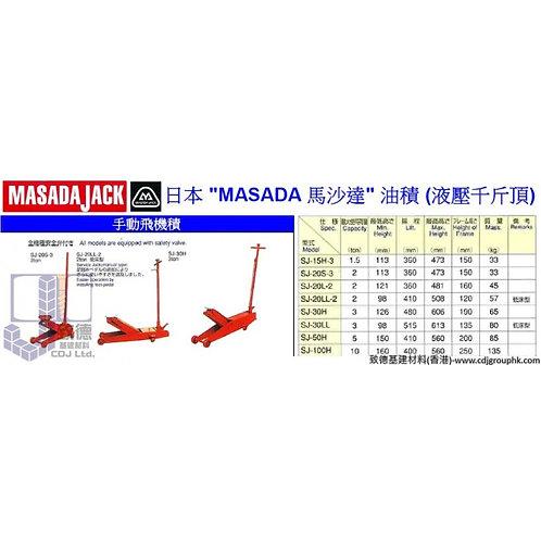 """日本""""MASADA""""馬沙達-手動飛機積(Service Jack)飛機唧-MAJSJ"""