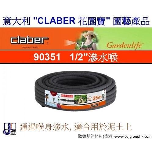"""意大利""""CLABER""""花園寶-1/2吋PE滲水喉-CLA90351"""