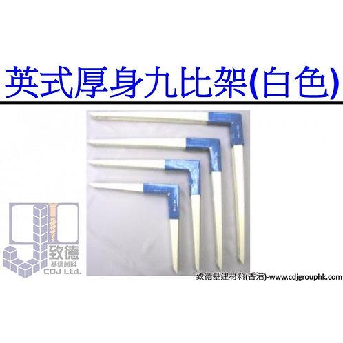 中國-英式厚身九比架(九臂架)白色-XCSS