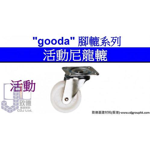 """中國""""GOODA""""-活動尼龍轆-GCSP"""