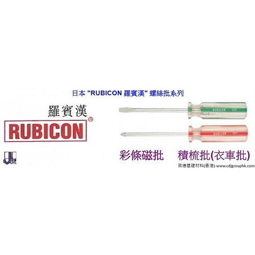 """日本""""RUBICON""""羅賓漢-彩條磁批+積梳批-RUB101+102+107+103"""