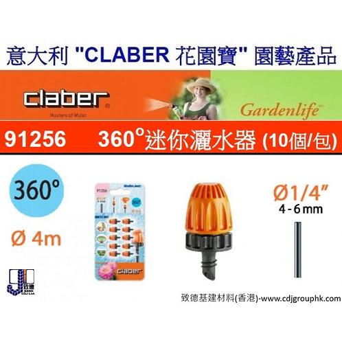 """意大利""""CLABER""""花園寶-360度迷你洒水器(10個/包)-CLA91256"""
