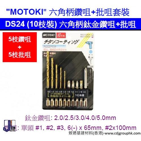 """台灣""""MOTOKI""""-六角柄鈦金鑽咀+批咀套裝-DS24"""