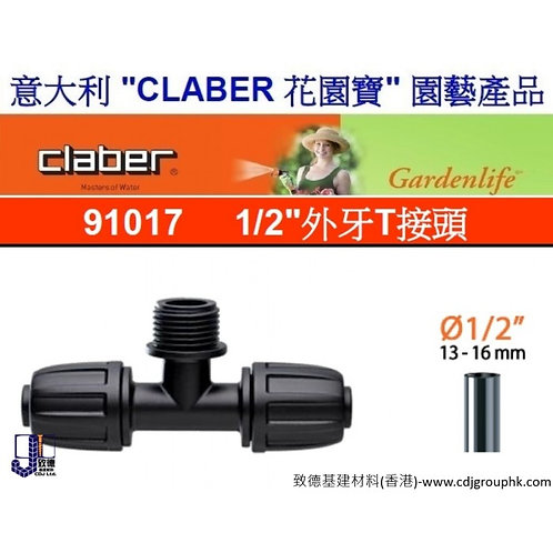 """意大利""""CLABER""""花園寶-1/2吋外牙T接頭-CLA91017"""
