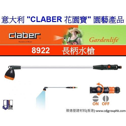 """意大利""""CLABER""""花園寶-長柄水槍-CLA8922"""