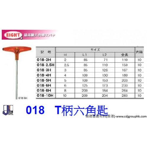 """日本""""EIGHT""""八牌-T柄六角匙-EIG18mm"""