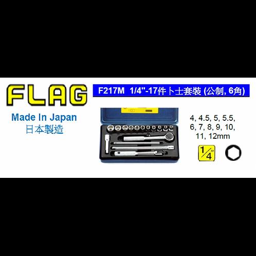 """日本""""FLAG""""旗牌-卜士套裝-F217M"""