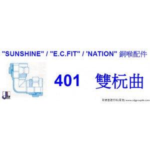 """SUNSHINE""-""E.C.FIT""-'NATION""銅喉配件-401雙杬曲-SUSECF"