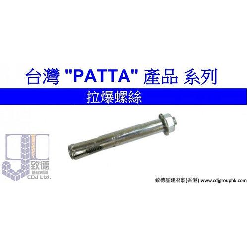 """台灣""""PATTA""""產品系列-拉爆螺絲(套筒拉爆)Sleeve Anchor-PATBA"""