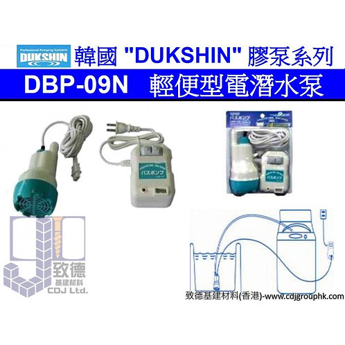"""韓國""""DUKSHIN""""-輕便型電動潛水泵-CLODBP09N"""